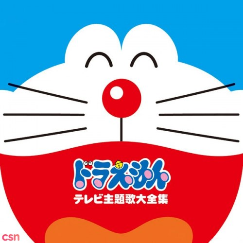 TV Animation 30th Anniversary Doraemon TV Theme Song Collection (CD2)