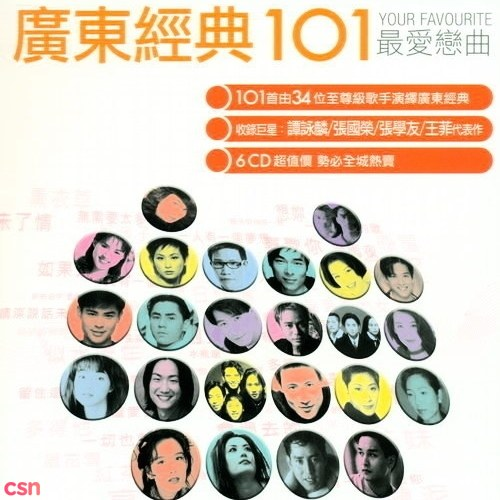 101 Your Favourite Chinese Love Song (广东经典101最爱恋曲) CD3