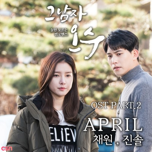 That Man Oh Soo OST - Part.2 (Single)